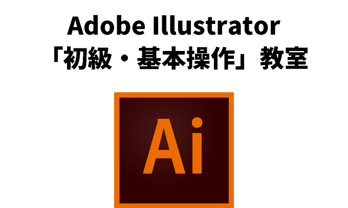 長崎Illustrator教室 THO.net