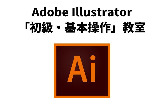 長崎Illustrator教室 THO.net