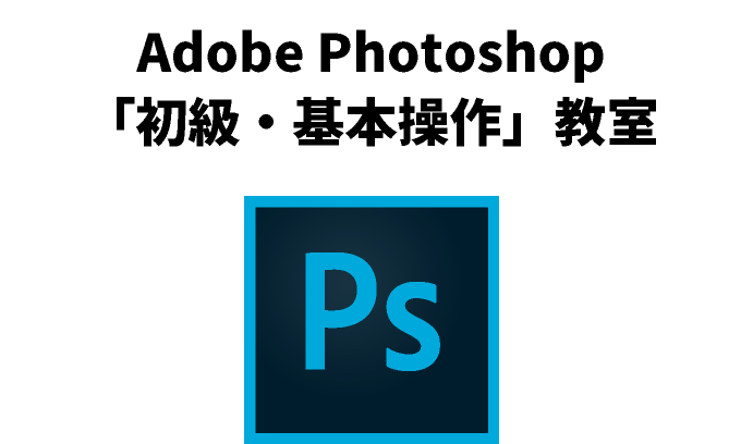 長崎Photoshop教室 THO.net