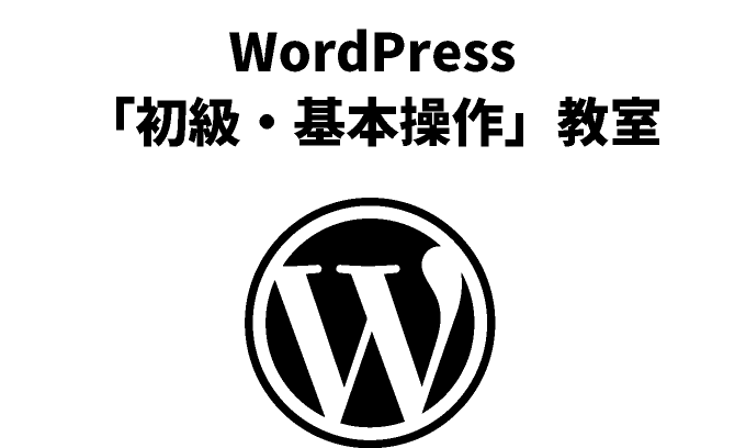 長崎WordPress教室 THO.net