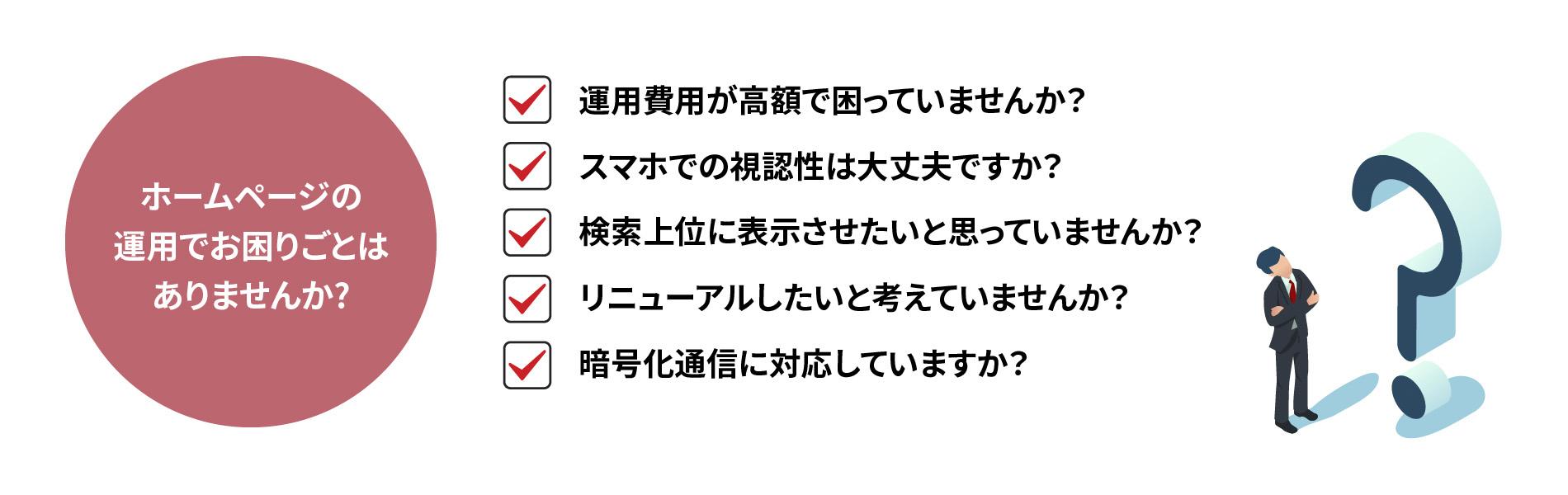 長崎ホームページ制作
