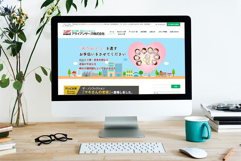 長崎ホームページ制作THO.net 制作事例