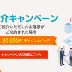 長崎ホームページ制作 THO.netキャンペーン
