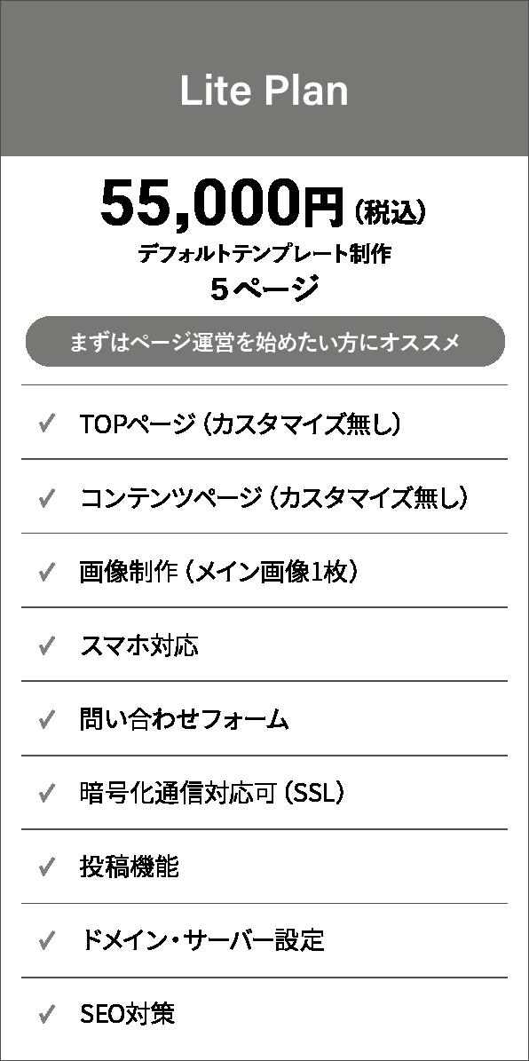長崎ホームページ制作 THO.net制作料金