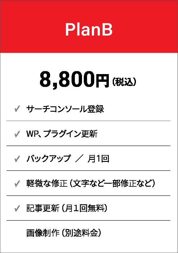 長崎ホームページ制作管理プラン